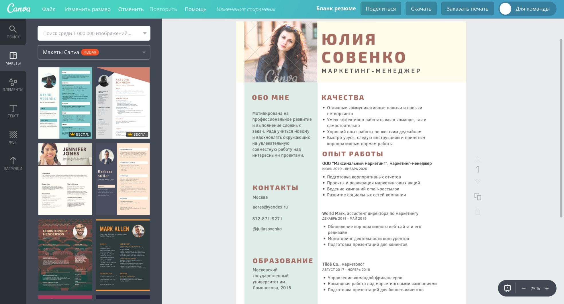 Работа над бланком резюме в онлайн-редакторе Canva